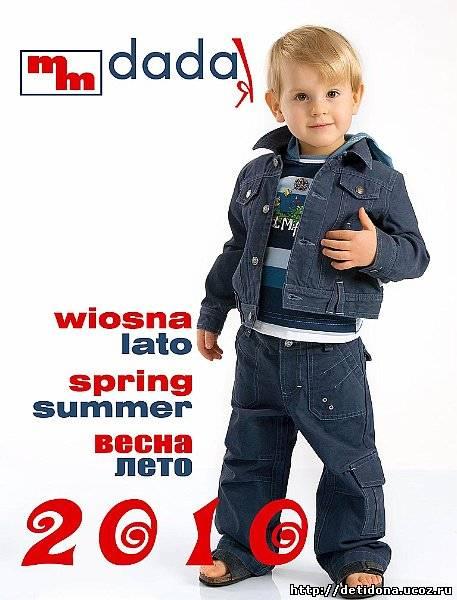Польская Одежда Для Детей Интернет Магазин